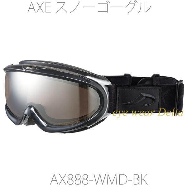 大型メガネ対応 AXE アックス スノー ゴーグル パノラミック・ビューレンズ AX888-WMD-BK