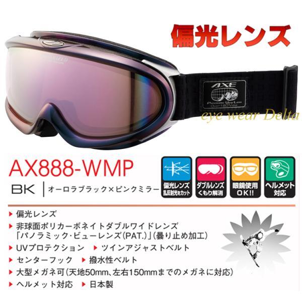 AXE アックス 偏光 ゴーグル 大型メガネ対応 スノーボード スノボ 2016-2017 パノラミック・ビューレンズ AX888-WMP-BK|delta