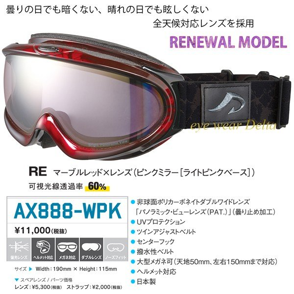 AXE アックス 眼鏡 対応 ゴーグル スキー スノーボード 2020-21モデル パノラミック・ビューレンズ AX888-WPK-RE