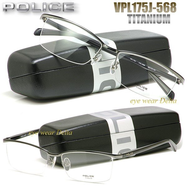 POLICE メガネ ポリス 軽量チタンフレーム 国内正規代理店品 VPL175J-568 delta