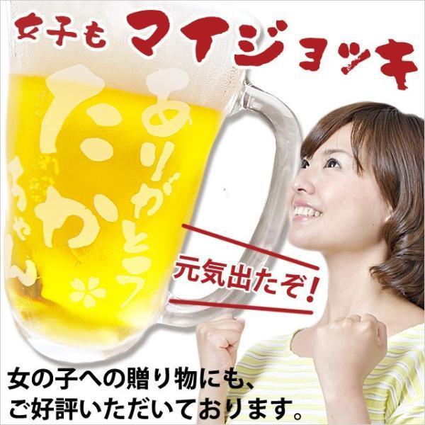 名入れ プレゼント ギフト グラス  誕生日 還暦祝い 就職祝い 真空 ステンレス タンブラー ビールジョッキ  結婚祝い ジョッキ元気 PB|demiglassgift|15
