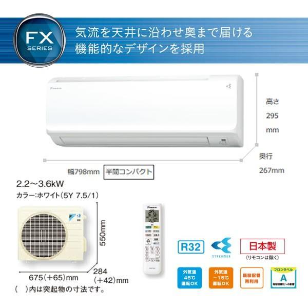 ダイキン エアコン 6畳用 S22VTFXS-W 日本製 自動お掃除 2018-FX ...