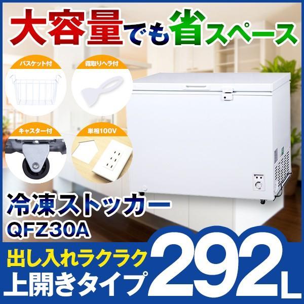 冷凍ストッカー 冷凍庫 300Lクラス(292L) フリーザー 上開き 大型 保存  -20℃以下 温度調整 キャスター 急冷 単相100V 家庭用 業務用 PlusQ QFZ30A den-mart