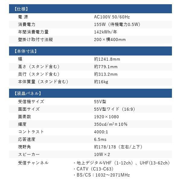 液晶テレビ 55インチ HDMI 3系統 ダブルチューナー 裏番組録画対応可能 3波 フルハイビジョン 50インチ 以上 bizz HB-5531HD den-mart 11