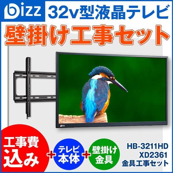 液晶テレビ 32インチ 壁掛け対応 国内メーカー製 外付けHDD録画対応 bizz  HB-3211HD 【壁掛け工事】+【金具XD2361】セット den-mart