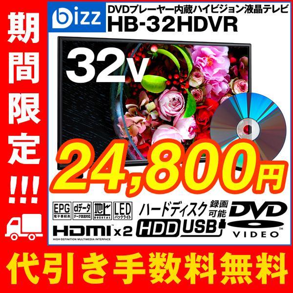 テレビ32型液晶テレビ32インチDVD内蔵HDMI2系統外付けHDD録画対応bizzHB-32HDVR