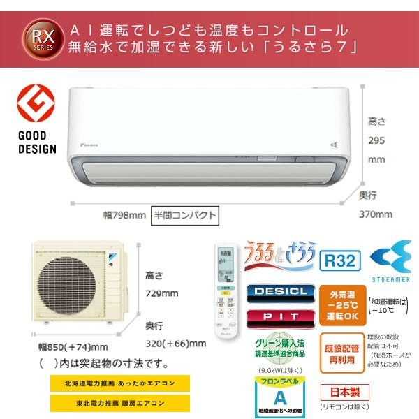 ダイキン 【2019-RXシリーズ】 ルームエアコン 無給水加湿のうるさら7 主に26畳用 S80WTRXV-W 単相200V 外電源