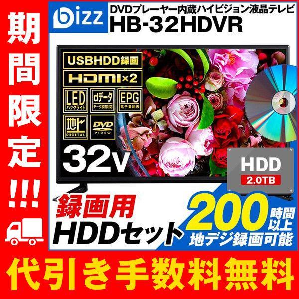 bizz 32V型 1波DVDプレーヤー内蔵デジタルフルハイビジョンLED液晶テレビ HB-32HDVR 【外付けハードディスク 1.0TB】セット