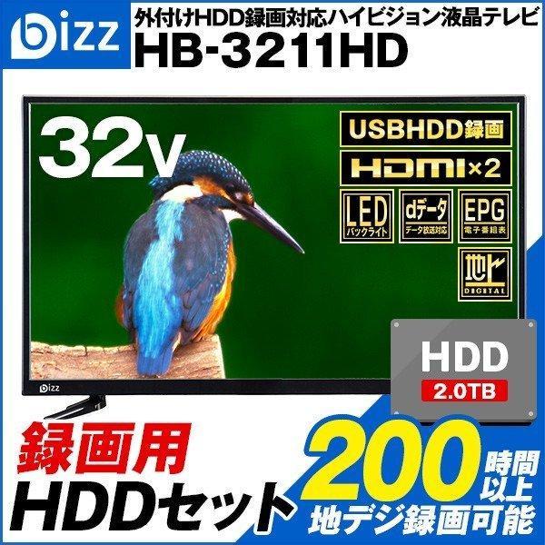 液晶テレビ 32インチ 壁掛け対応 国内メーカー製 外付けHDD録画対応 bizz  HB-3211HD 【外付けハードディスク 2.0TB】セット den-mart