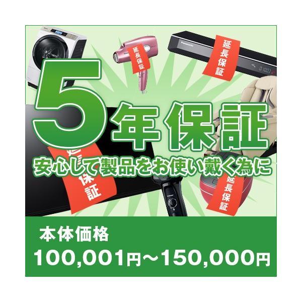 【エアコン5年延長保証】(本体価格円100,001〜150,000円)※こちらは単品でのご購入は出来ません。商品と同時のご購入でお願い致します。 den-mart
