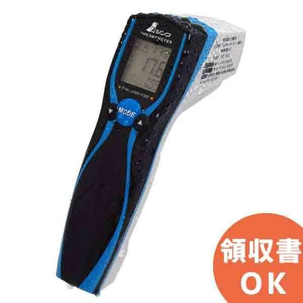 73036 放射温度計E シンワ測定株式会社 防塵防水 デュアルレーザーポイント機能付 放射率可変タイプ