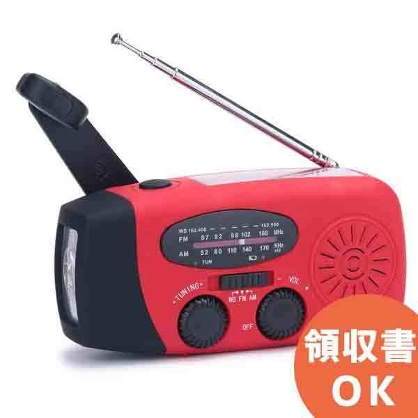 在庫あり! 3充電対応 災害用ラジオ&LEDライト スマホ充電可能 ソーラー 手回し USB充電可能 DBOU191103 防災ラジオ