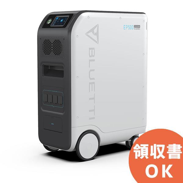 予約販売 2021年10月発売予定 BLUETTI ポータブル電源 EP500 パールホワイト 超大容量5100Wh、高出力2000W ブルーティ 家庭用蓄電池