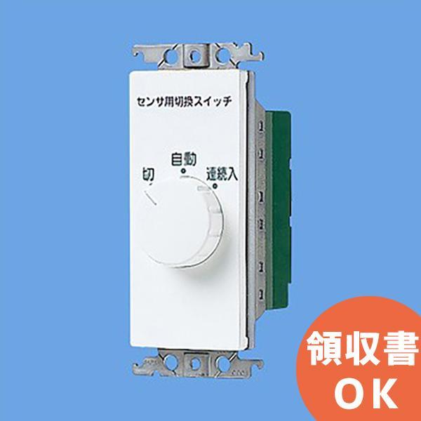 WTC5820W コスモシリーズワイド21 埋込熱線センサ付自動スイッチ用操作ユニット(ホワイト)15A 250V AC プレート別売