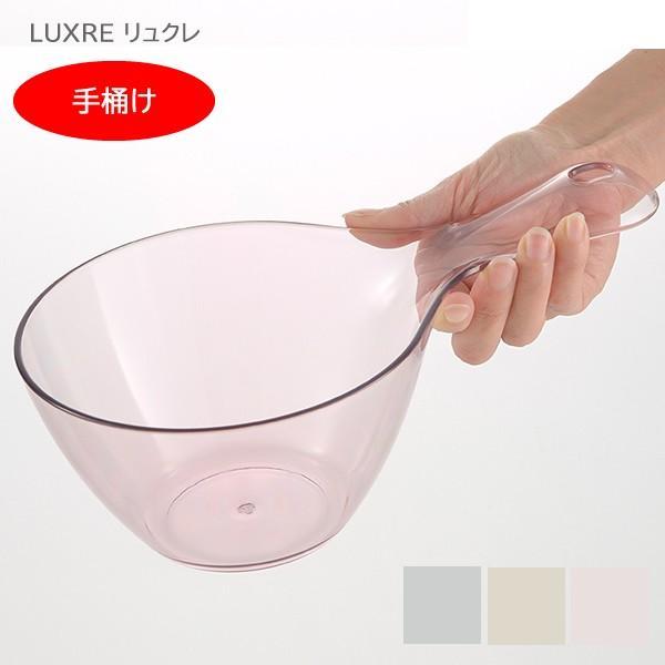 LUXRE 手桶け 洗面器 おしゃれ お風呂 椅子 クリア