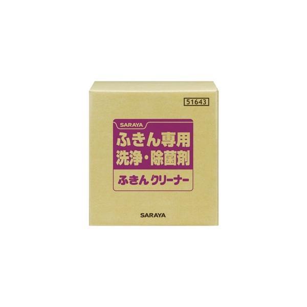 サラヤ ふきん専用洗浄・除菌剤 ふきんクリーナー 希釈タイプ 内容量20kg 51643