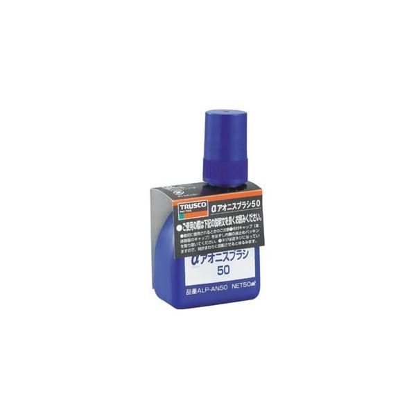トラスコ中山 αアオニスブラシ50 精密ケガキ用 小型ボトルタイプ(ハケ付) 青 内容量50ml ALP-AN50