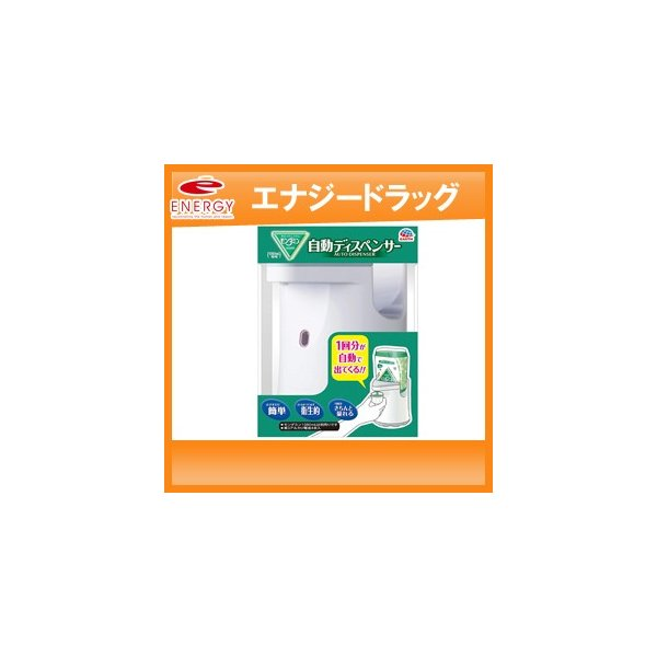 【アース製薬】モンダミン 自動ディスペンサー