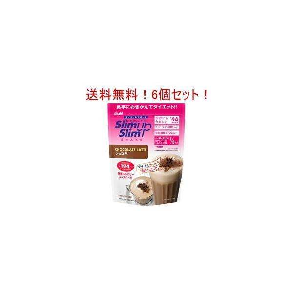 【送料無料!6個セット】【アサヒ】スリムアップスリム シェイク ショコラ 360g×6個