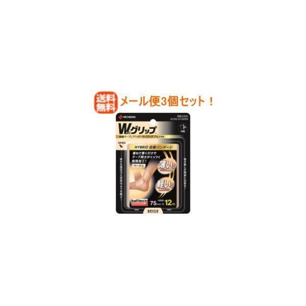 【まとめ買い3個セット!送料無料!】【ニチバン】バトルウィン Wグリップ ベージュ (75mm×12m)×3個 【tkg】