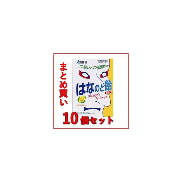【まとめ買い!!10個セット!】【浅田飴】はなのど飴EX  レモン味 70g×10