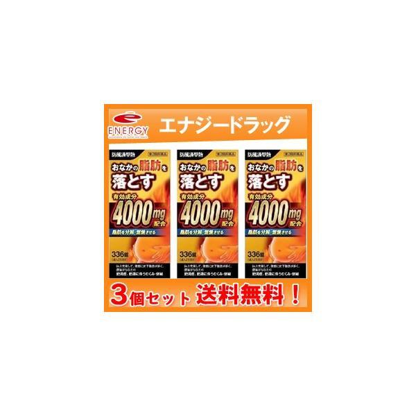 第2類医薬品 エキス量がなんと4000mg防風通聖散料エキス錠「創至聖」336錠 北日本製薬・ぼうふうつしょうさん  3個セッ