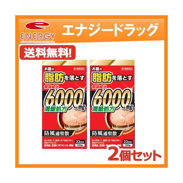 第2類医薬品  2個セット  北日本製薬 防風通聖散料エキス錠至聖396錠×2個 赤箱
