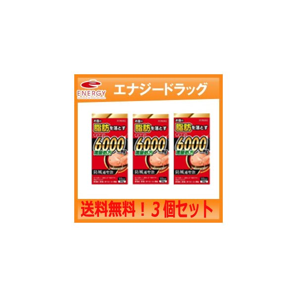 3個セット  北日本製薬 防風通聖散料エキス錠至聖396錠×3個 赤箱  第2類医薬品