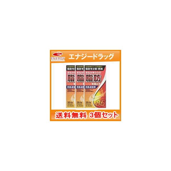 第2類医薬品  あすつく   3個セット  北日本製薬防風通聖散料エキス錠384錠×3個 32日分