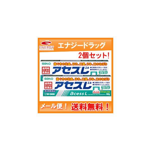 第3類医薬品  佐藤製薬  2個セット   メール便 アセスL エル 60g×2 緑箱