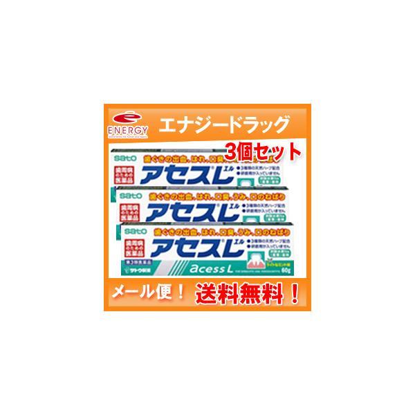 第3類医薬品  佐藤製薬  3個セット   メール便 アセスL エル 60g×3 緑箱