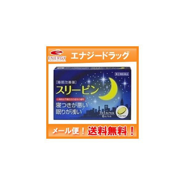 第(2)類医薬品  メール便対応   睡眠鎮静剤スリーピン6カプセル錠剤※キャンセル不可