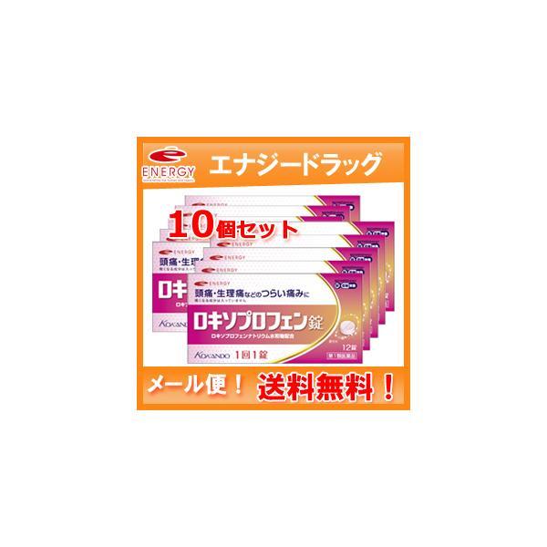 10個セットエナジーロキソプロフェン錠12錠×10個セットピンク箱※セルフメディケーション税制対象商品第1類医薬品メール便・