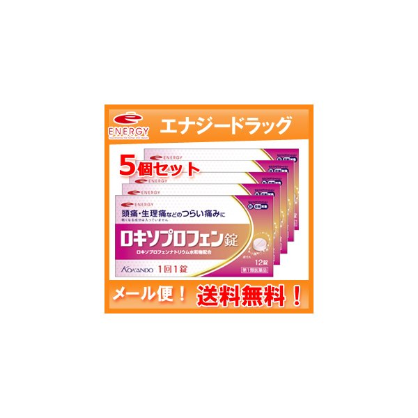 5個セットエナジーロキソプロフェン錠12錠×5個セットピンク箱※セルフメディケーション税制対象商品第1類医薬品メール便・