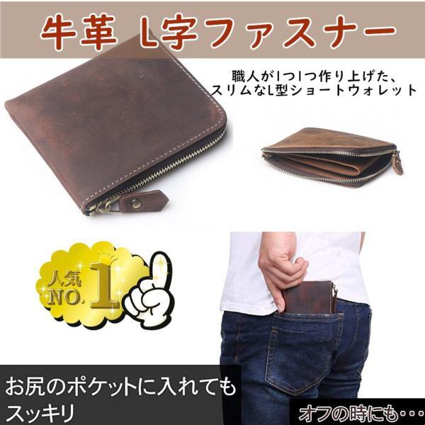 本革財布コインケース小銭入れミニ財布メンズL字ファスナー薄型コンパクト財布カード小さいおしゃれレザー