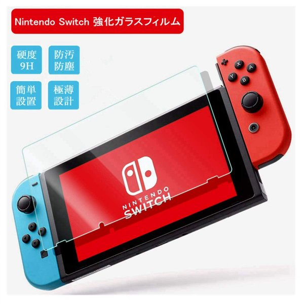 Nintendoswitchニンテンドースイッチ液晶保護フィルムガラスフィルムブルーライトカットスイッチ全面保護フィルム2.5D