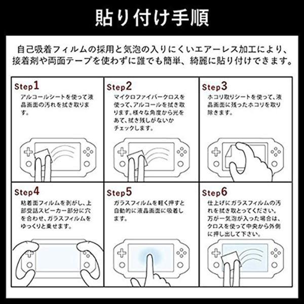 Nintendo switch ニンテンドースイッチ 液晶保護フィルムガラスフィルム ブルーライトカット スイッチ全面保護フィルム|denimstorm|12