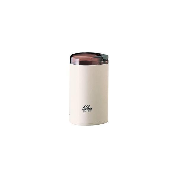 Kalita 電動コーヒーミル ホワイト CM50-W カリタ|denkichiweb