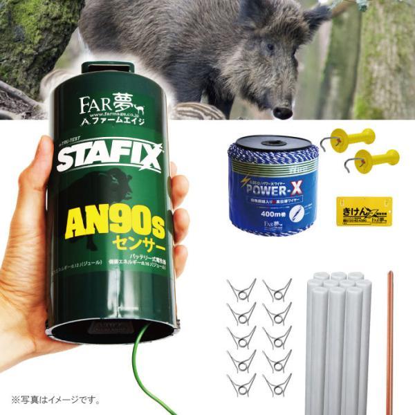 イノシシ対策に!オンライン限定電気柵セット 猪100ストロングセット 電気柵 電気さく セット 一式 周囲100m 約6a分 猪 イノシシ