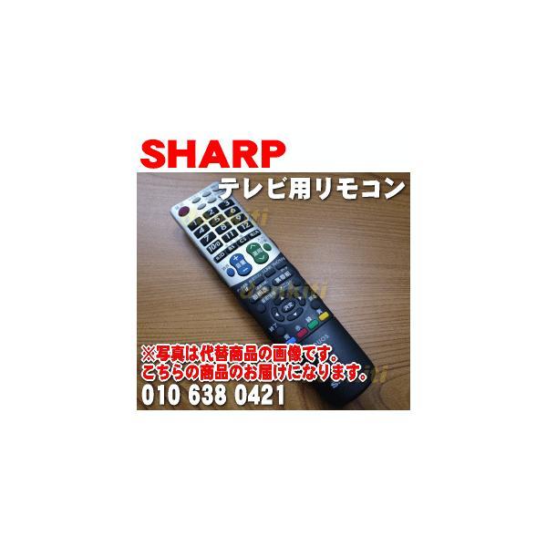 シャープ 液晶テレビ AQUOS アクオス 用の 純正リモコン ★ SHARP 0106380421★代用品に変更になりました。