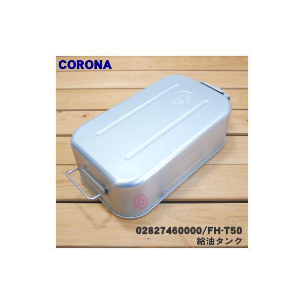コロナ 石油ファンヒーター 用の 給油タンク ★ CORONA 02827460000 (FH-ST3314Y)