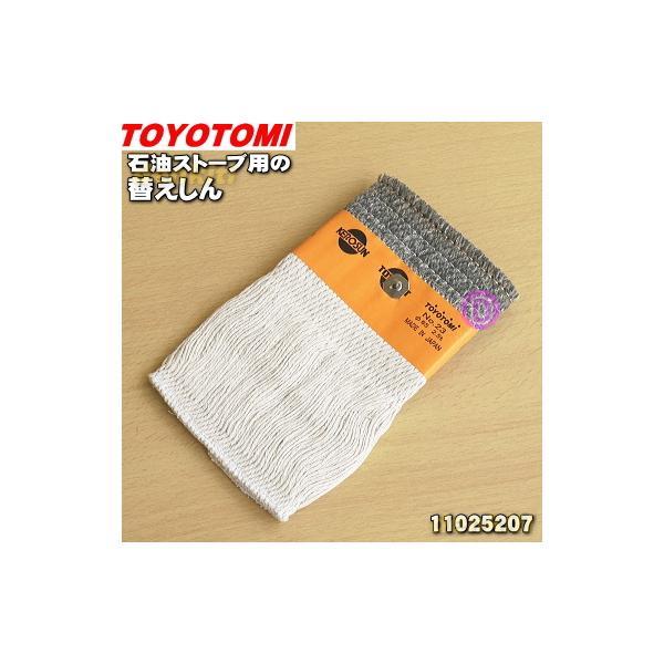 トヨトミ 石油ストーブ 用の 替えしん ★ TOYOTOMI 11025207 第23種 TTS-23