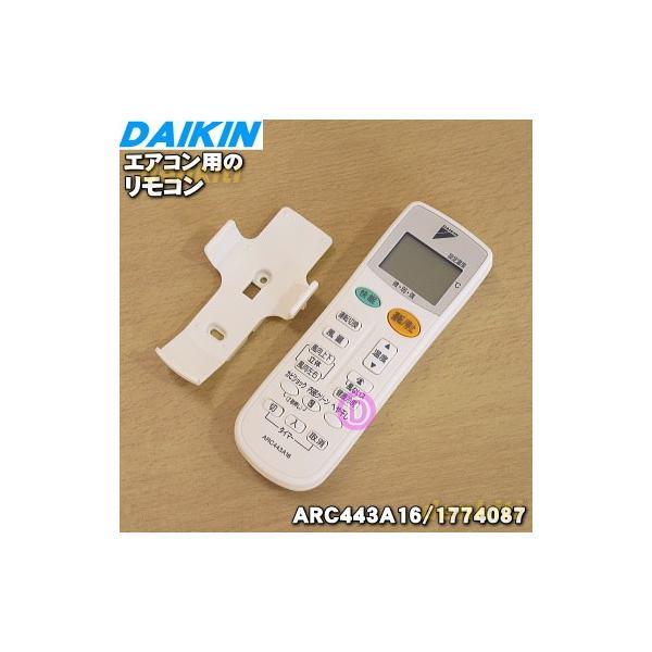 ダイキン エアコン 用の リモコン ★ DAIKIN ARC443A16 (1774087)