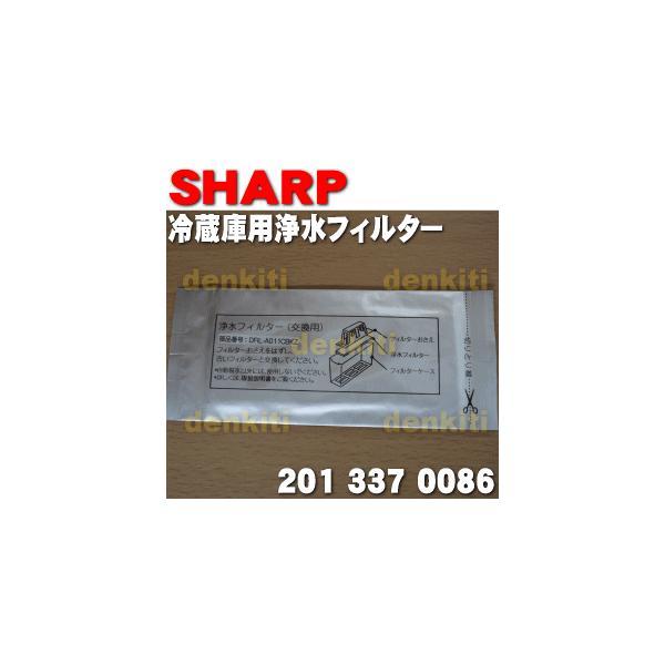 【在庫あり!】 2013370086 シャープ 冷蔵庫 用の 浄水フィルター ★ SHARP【60】