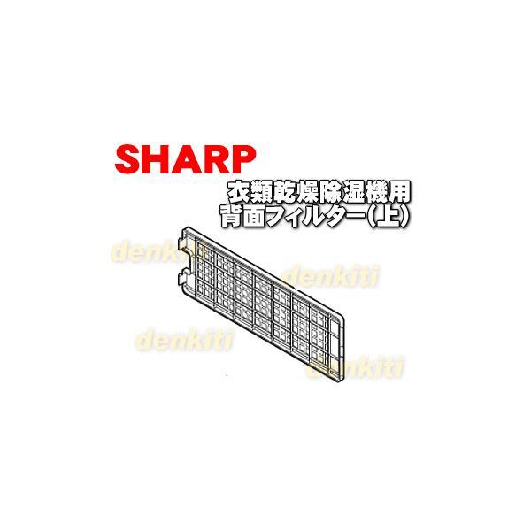 シャープ 除湿機 用の 背面フィルター(上側)のみ ★ SHARP 2023370039