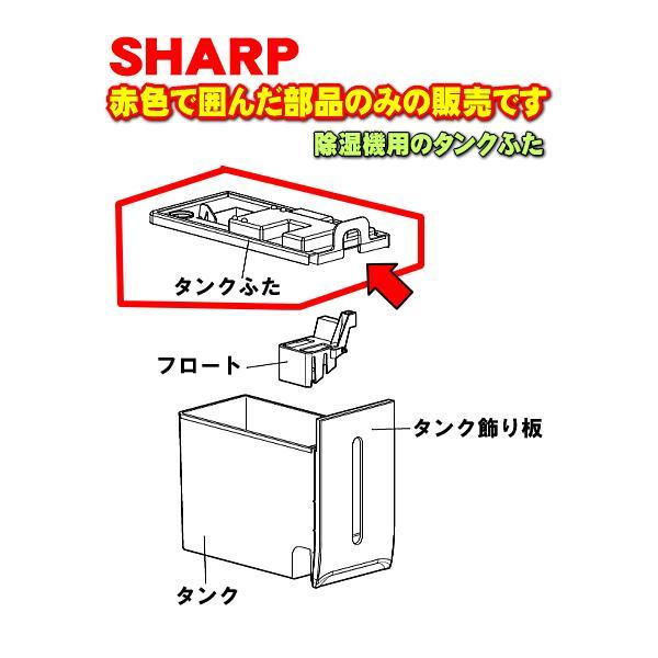 シャープ 除湿機 用の タンクふた ★ SHARP 2023440009