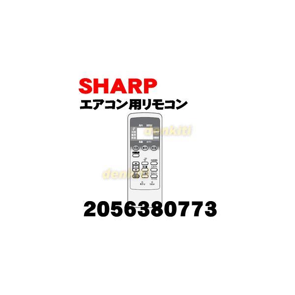 シャープ エアコン 用の 純正リモコン ★ SHARP 2056380773