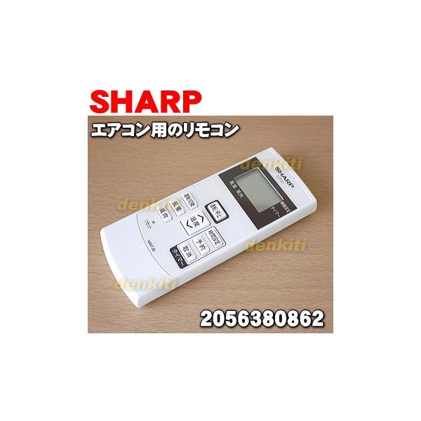 シャープ エアコン 用の 純正共通リモコン ★ SHARP 2056380862 【※2056380651の後継品です。】