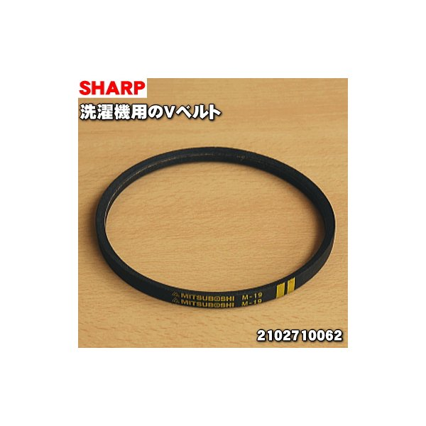 2102710062 ( M-19 ) 60Hz シャープ 洗濯機 用の Vベルト ★ SHARP【60】 ESS51DC5