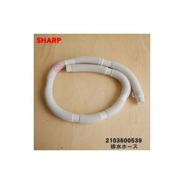 2103600539 シャープ 洗濯機 用の 外部排水ホース ★ SHARP ※本体から外部に排水するためのホースです。※ホーススリーブ付き